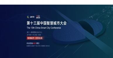 展位A321 | 武汉智博创享与您相约德清·第十三届智慧城市大会。
